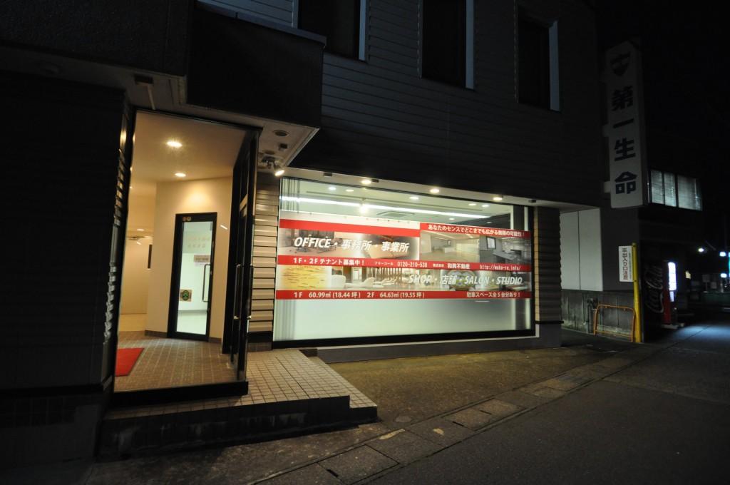 長岡貸店舗和興不動産ビル緑町night1