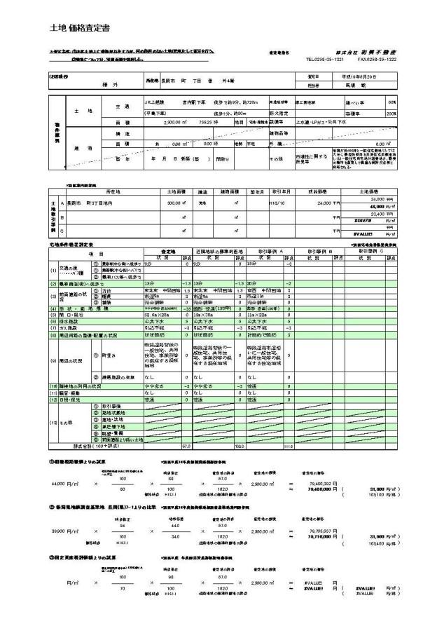 長岡市/不動産価格査定書表紙のひな形