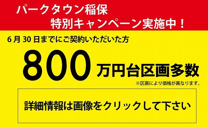 稲保ホームページtop