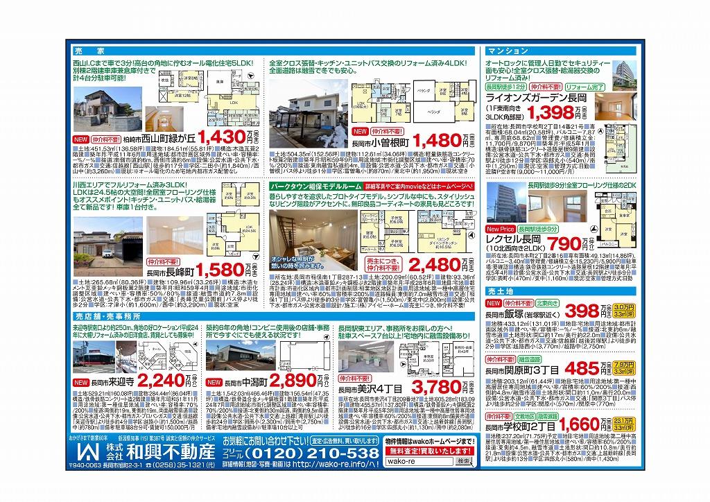長岡市不動産査定買取広告すまっしゅ5月号