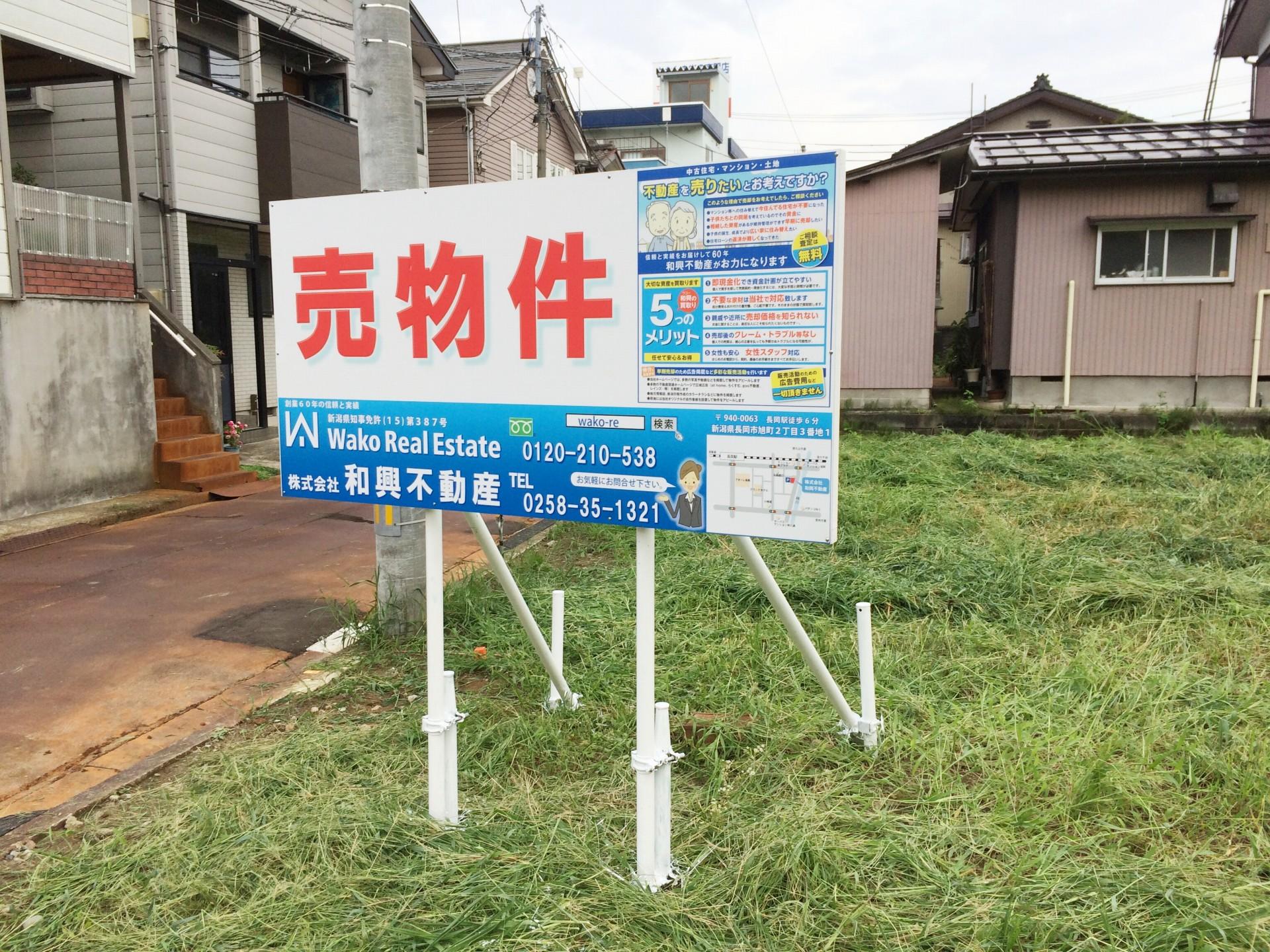 長岡不動産分譲地09