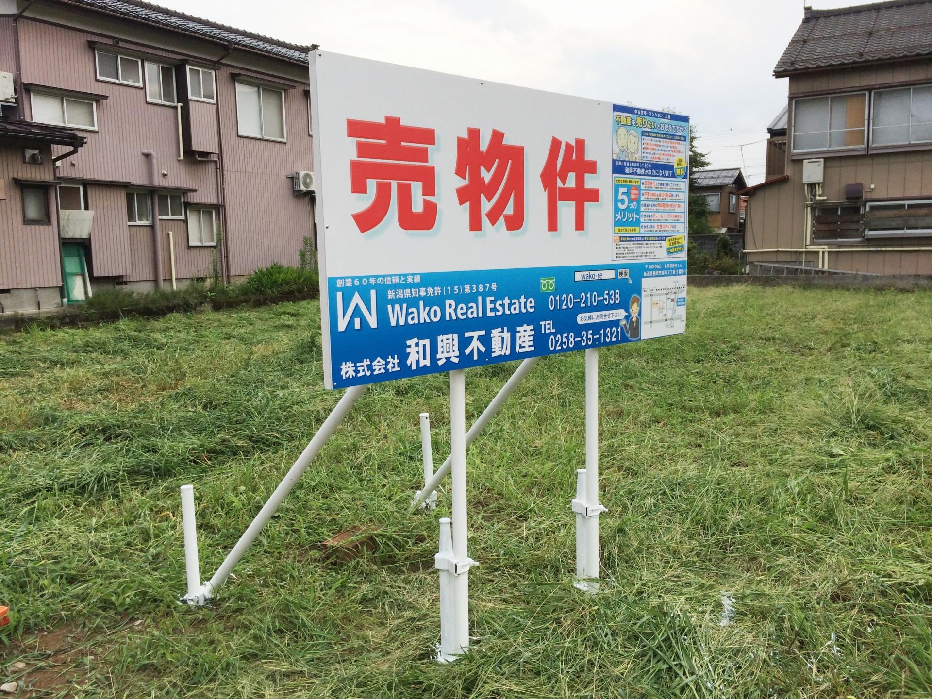 長岡不動産分譲地12