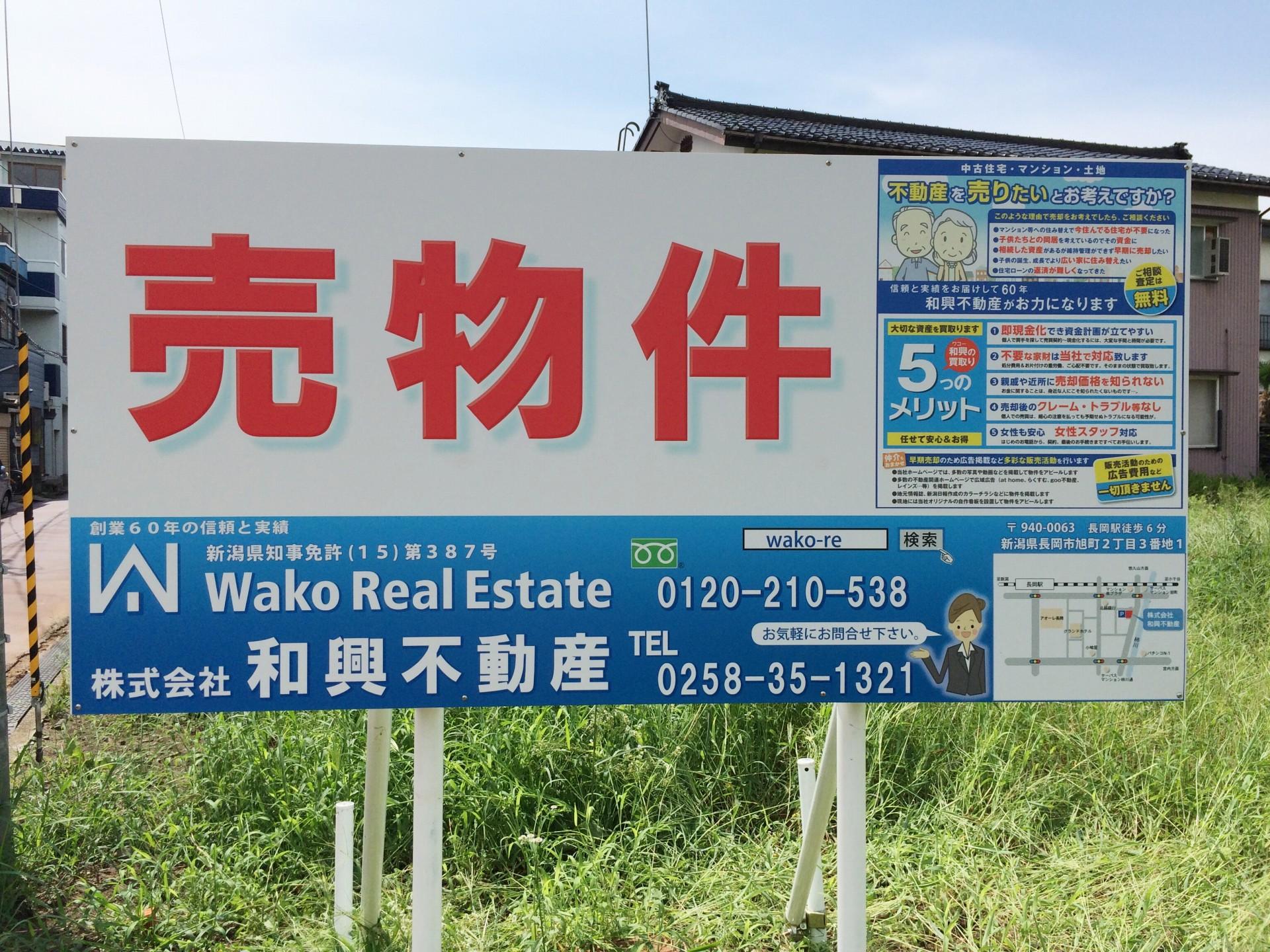 長岡不動産分譲地34