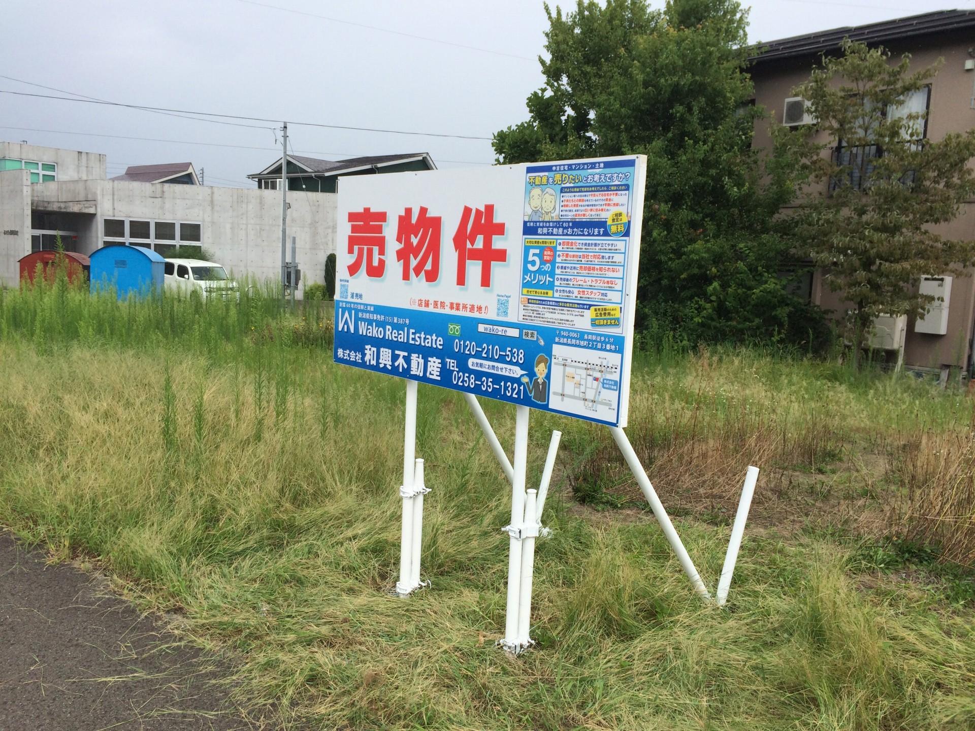 長岡不動産査定04