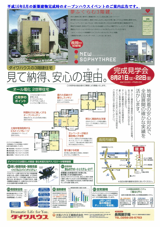 長岡市/中古住宅/緑町1/オープンハウス